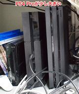 PS4Proと旧PS4