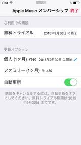 iOS版アカウント1