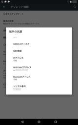 Nexus-7 MACアドレス