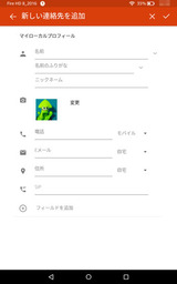 Androidアイコンの変更3