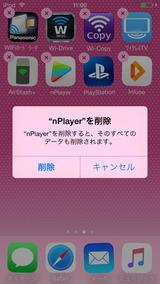 nPlayer削除