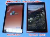 Fire-HD-8新旧比較
