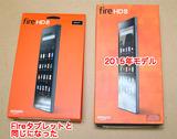 FireHD8パッケージ