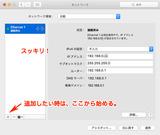 MacのWi-Fi-2