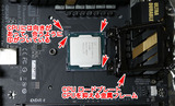 CPUをおく