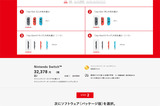 NintendoStore