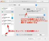MacのWi-Fi-1