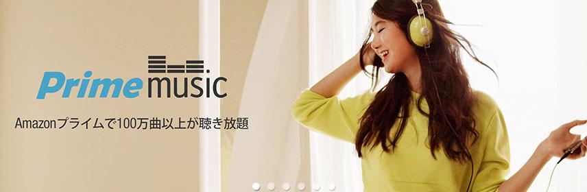 Amazonの音楽配信、「Prime Music」の音楽を保存 …