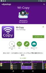 Wi-Copy1