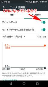 モバイルデータ通信設定