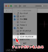 iTunesネットラジオ