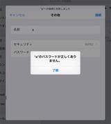 iPadWi-Fi接続設定失敗