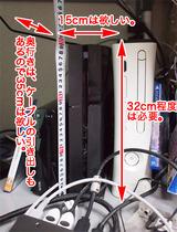PS4縦置き設置サイズ