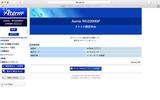 WG2200HPクイック設定Web