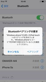iOS-BTペアリング