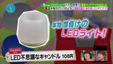 LED不思議なキャンドル