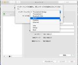 MacのWi-Fiを新規に設定