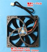 SCKTT-100012cmファン