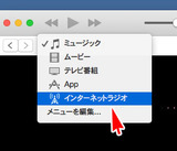 iTunesインターネットラジオ
