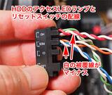 リセットスイッチとHDDアクセスランプ