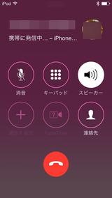 電話をかける