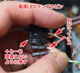 電源LEDランプピン