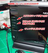 中継機のWG2200HP