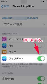 アプリの自動ダウンロードOFF