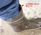 二千円の高級長靴