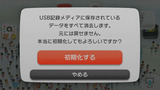 Wii-U HDD1
