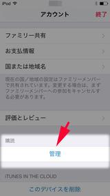 iOS版アカウント