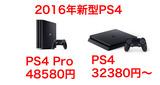 PS4 2016年モデル
