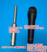 ECM-PCV80UとECM8000