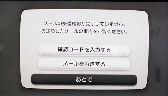 ニンテンドー ネットワーク id と は