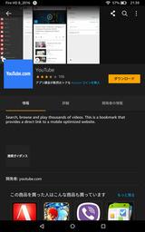 YouTubeのアプリ