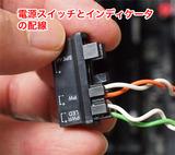 電源スイッチとLED配線