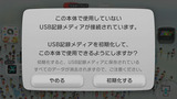 Wii-U HDD