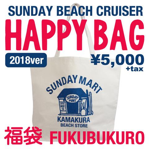 sbc2018fukubukuro_1