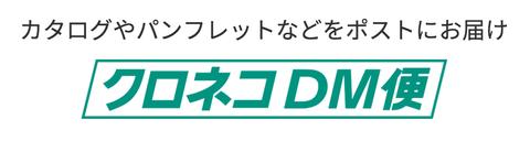 yamato_dm_logo