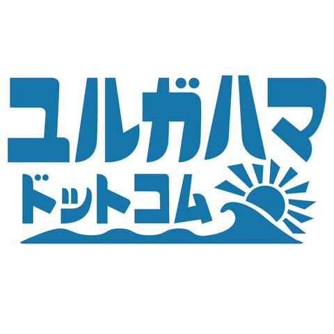 yurugahama_logo2