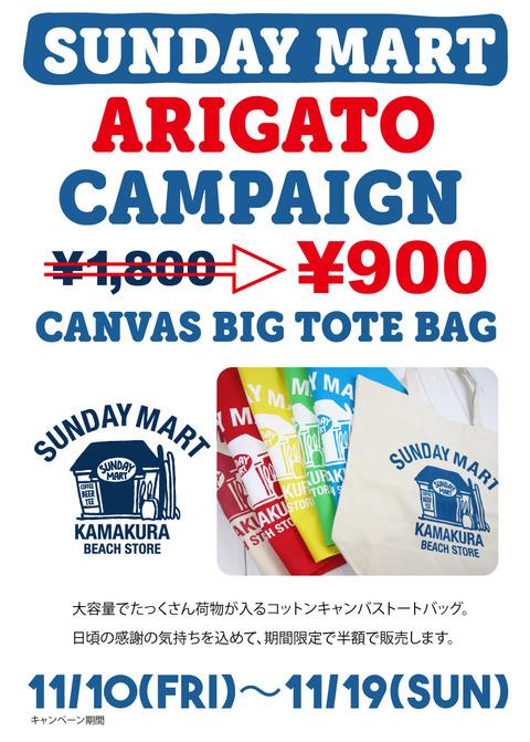 ARIGATOキャンペーンブログ用800_171109