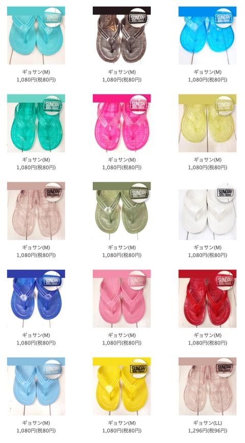 SBC_Blog_ギョサン180523