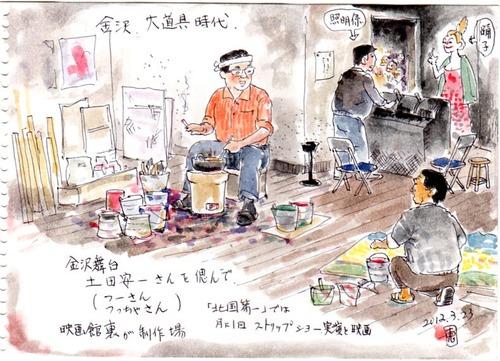 12金沢大道具・土田さん271