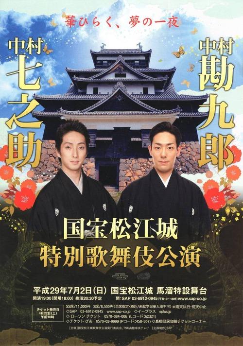 17松江城歌舞伎319_1
