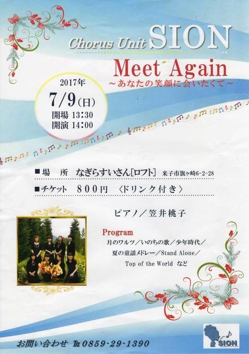 17シオンコンサート326_1