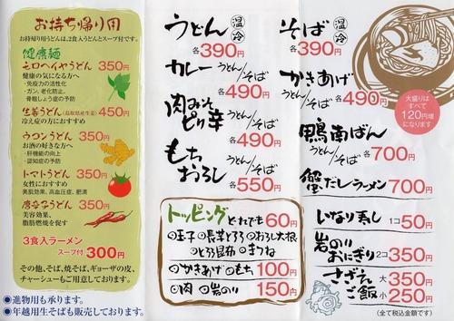 18麺やメニュー