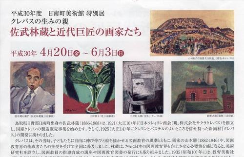 18佐武林蔵と画家展、裏681_1