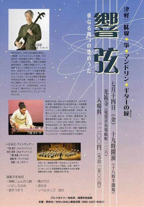 17b琴コンサートチラシ316_1