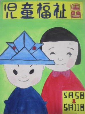 児童福祉ポスター_1
