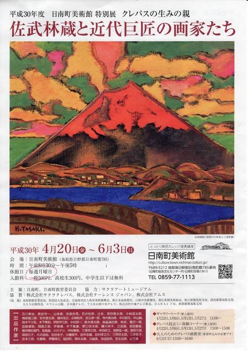 18佐武林蔵と画家展680_1